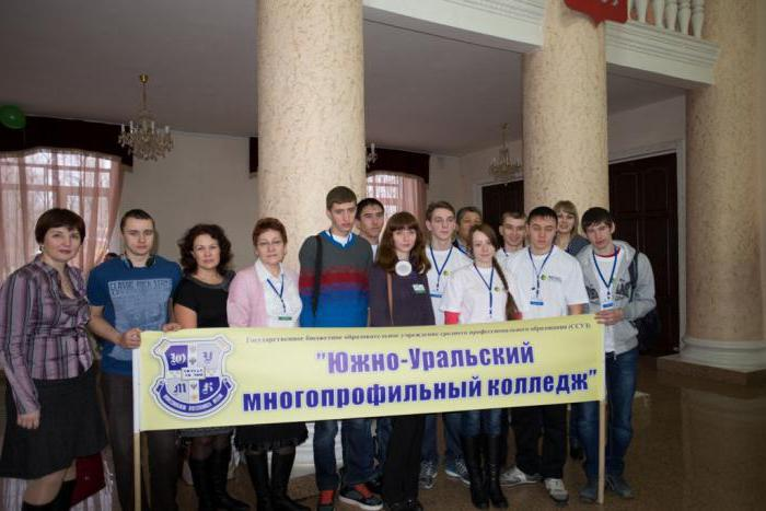 South Ural Multiprofile College (Chelyabinsk): descripción, especialidades, críticas